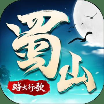 蜀山战纪2(测试服)